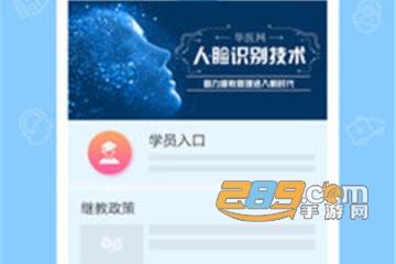 掌上华医网官方安卓版