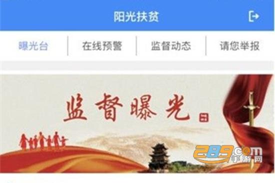 盐城阳光扶贫app官方版
