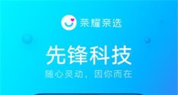 荣耀商城官方版app