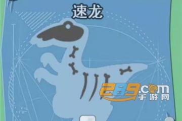 全民恐龙乐园手机版