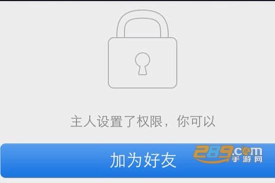 qq空间访问权限破解器2021稳定安全版