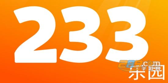 233乐园最新2021无广告版