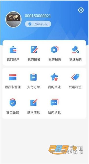 浙交汇app最新官方版