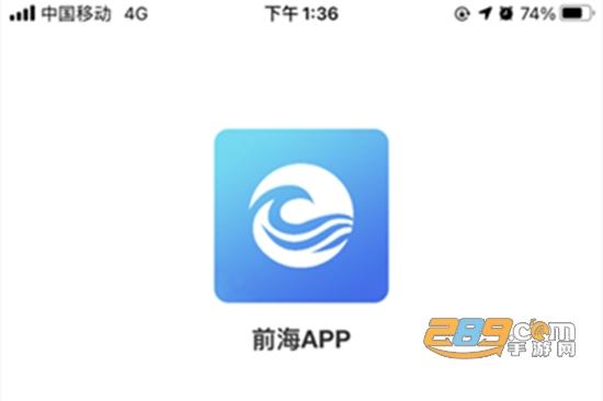前海app官方版