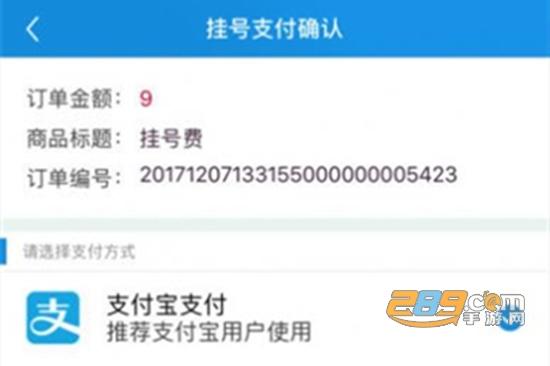 闵行捷医app官方版