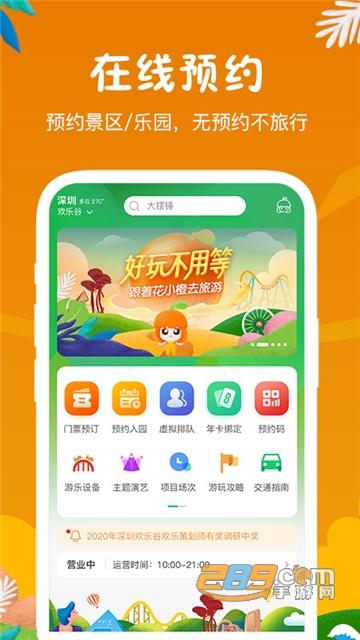 花小橙app最新版