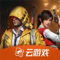 和平精英云游戏平台官方极速版v3.8.1最新版