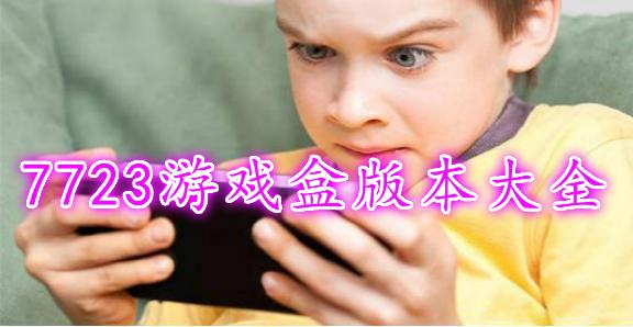 7233游�蚝�app