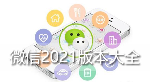 微信2021版本大全