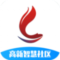 高新智慧社区app官方最新版v2.0.4 安卓版