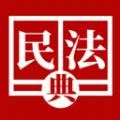 民法典诞生app官方版v1.0.0安卓版