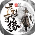 天影奇缘悟道官方版v1.5.0