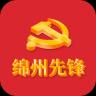 绵州先锋智慧党建appv4.0.7最新版