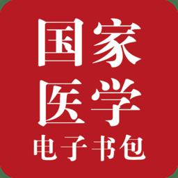 国家医学电子书包app内购免费不付费版v3.4.18 安卓版