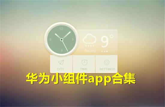 华为小组件app合集