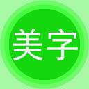 字�w美化秀app��I免�M版v6.7.3安卓版