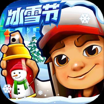 地铁跑酷冰雪节无限金币钥匙服装版v3.14.0安卓版