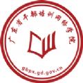 广东干部网络培训学院app苹果版v3.4.8安卓版