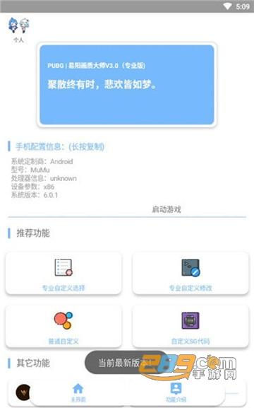 易阳画质大师app