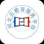 河北云教育app手机客户端v1.3.3安卓版