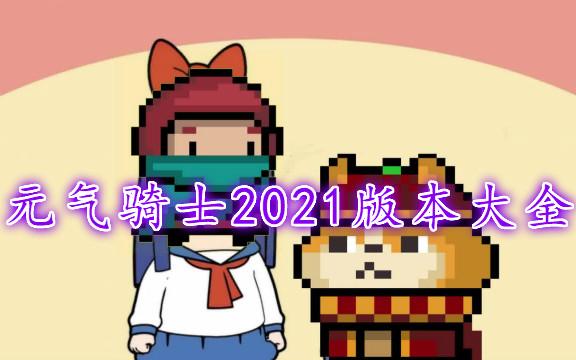 元气骑士2021年最新破解版_元气骑士2021礼包码_全无限