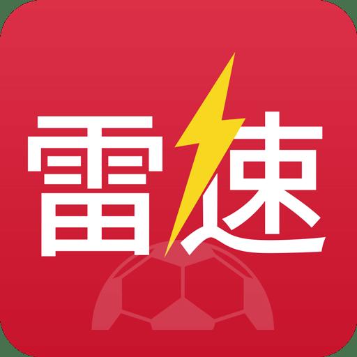 雷速�w育足球直播官方版v5.3.0