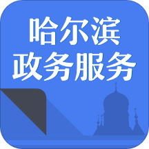 哈市政务服务app安卓官方版v3.1.16官方版