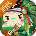 迷你世界2021最新雨林地形免费升级版v0.50.1安卓版