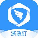 浙政钉app手机客户端官方2021最新版v1.9.7官方版
