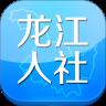 龙江人社app人脸识别认证2021年软件v4.1官方版