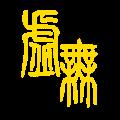 文明时代2虚无2021中文完整破解版v4.2.1最新版