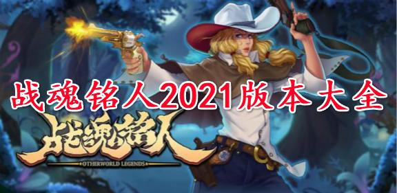 战魂铭人2021