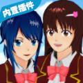 樱花校园模拟器钥匙修改器十八汉化免费版v1.038.08免费版