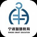 2021宁波智慧教育平台app官方版v1.3.3安卓版