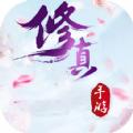 天命修身手游安卓版v1.0