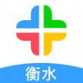 衡水人社app养老保险认证官方版v1.1.5 安卓最新版