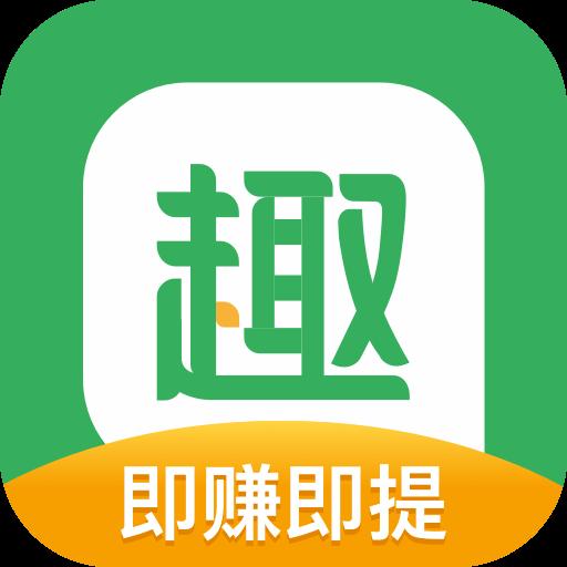 趣头条赚钱app2021最新安卓版v3.10.26最新版