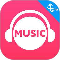 咪咕音乐2021最新免会员手机破解版v7.0.9安卓版