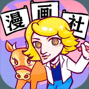 人气王漫画社2021最新内购破解版v1.4.9破解版