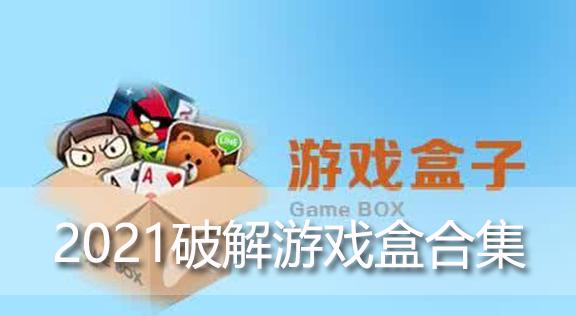 2021破解游戏盒合集
