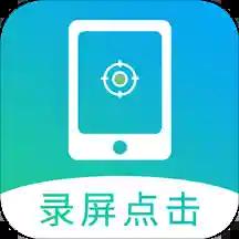 屏幕自动点击app免费免root版v1.3安卓版