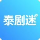 泰剧迷2021安卓最新版v2.0.2