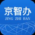 京智办app北京银行官方版v1.0.3安卓版