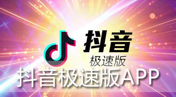 抖音�O速版app