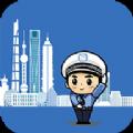 上海交警app查�`章官方手�C版v4.2.5安卓版