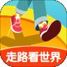 走路看世界红包版app可提现官方版v1.0.2红包版