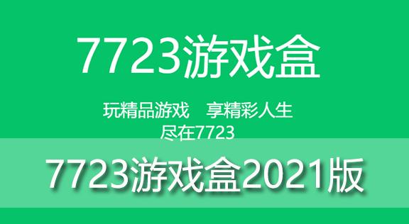 7723游�蚝行掳婧霞�