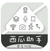 西瓜助手app会员破解版v9.9.9安卓版