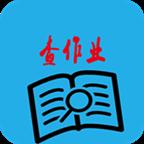 查作业app最新免会员版v1.0.0安卓版