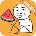 一起来吃瓜官方版(合成大西瓜)v0.0.1最新版